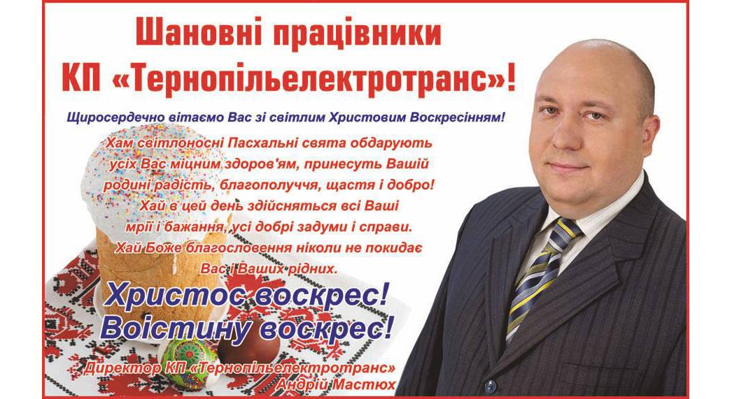 Вітання директора КП «Тернопільелектротранс» із великодніми святами