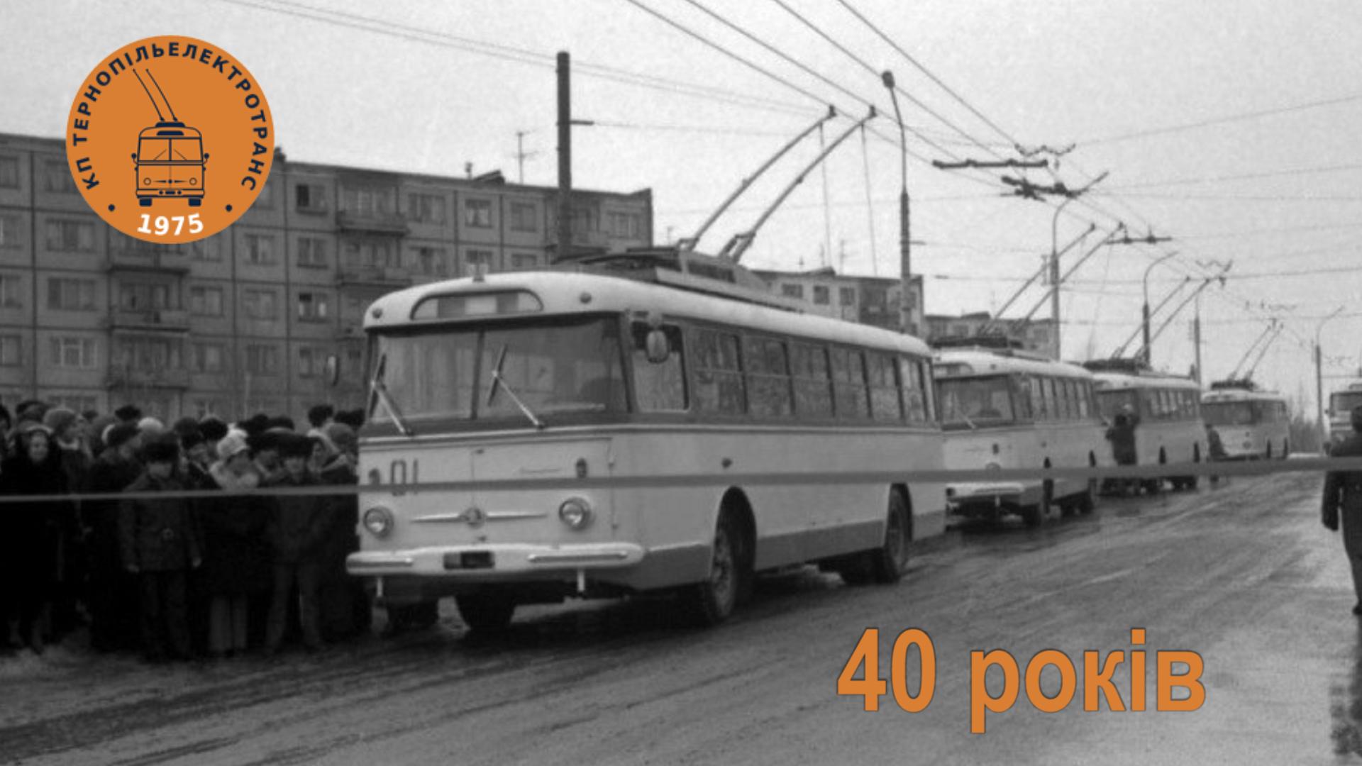 40 років тролейбусному руху Тернополя