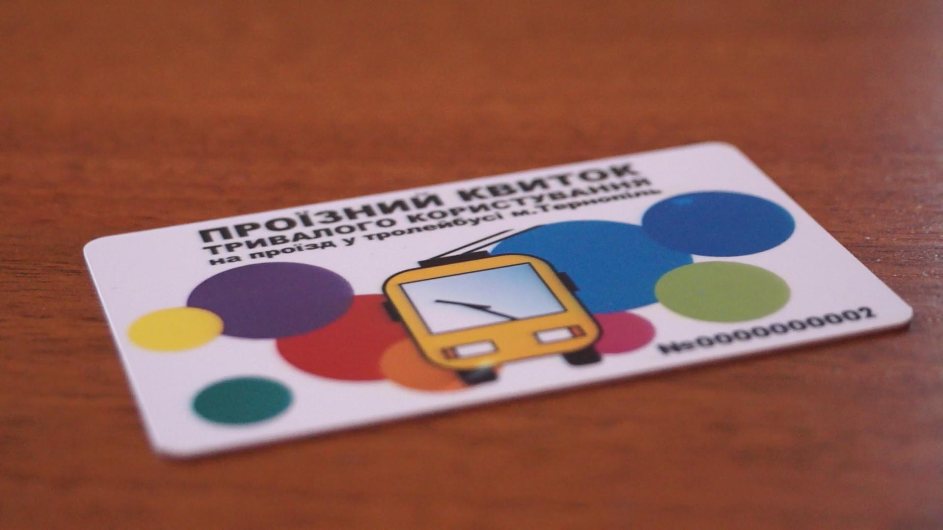 До першого вересня школярам і студентам треба виготовити електронні пільгові квитки