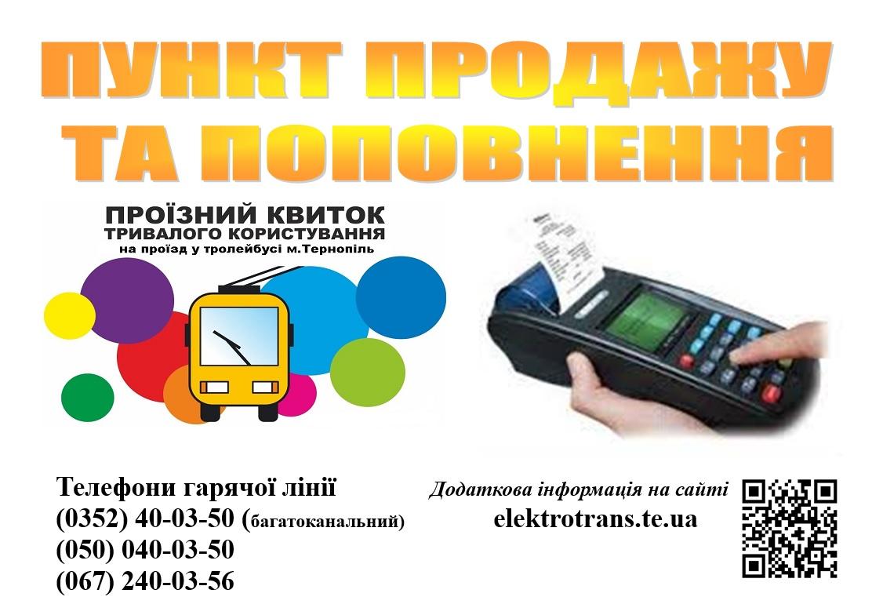 Пункти продажу ПКТК (проїзних карток)