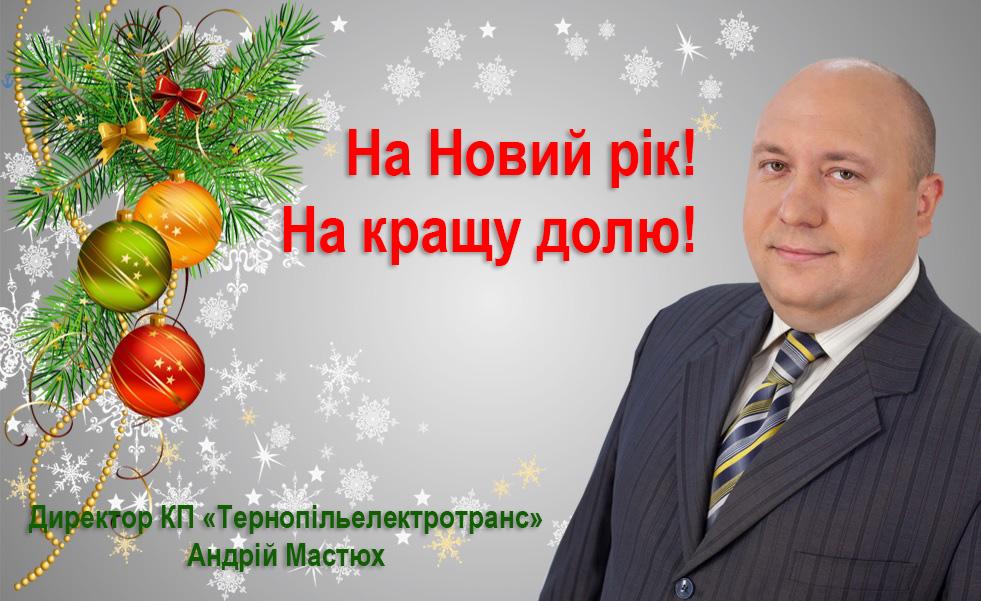 Вітання директора КП «Тернопільелектротранс» з Новим роком