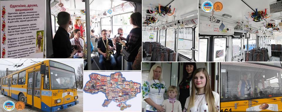 День вишиванки – у «вишиваному» тролейбусі