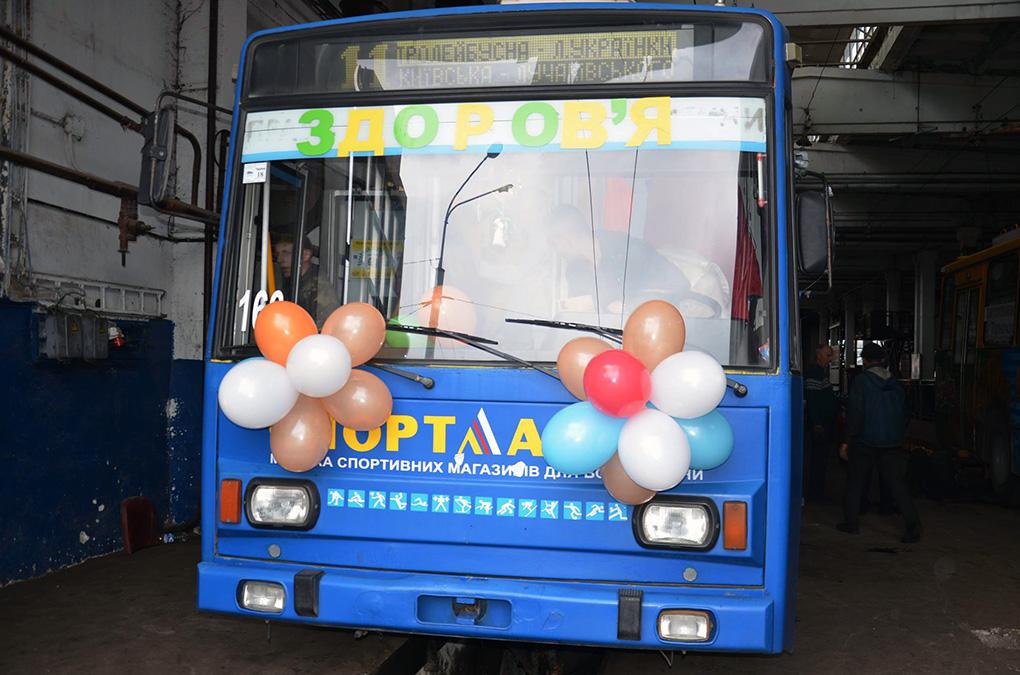 Тернополем курсує тролейбус «Здоров'я»