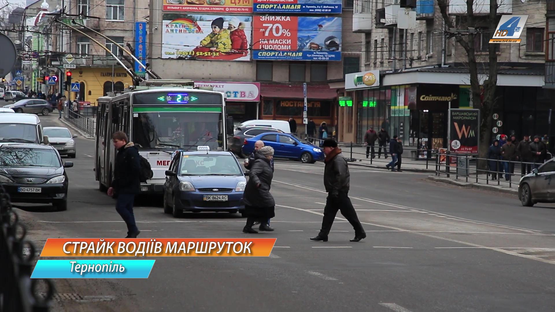 Чи був «транспортний колапс» у Тернополі?