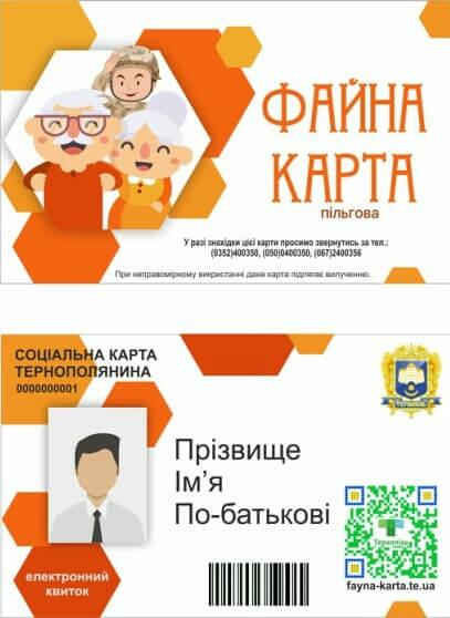 Із 1 березня пільговики у тролейбусах Тернополя їздитимуть безкоштовно тільки з «Карткою тернополянина»