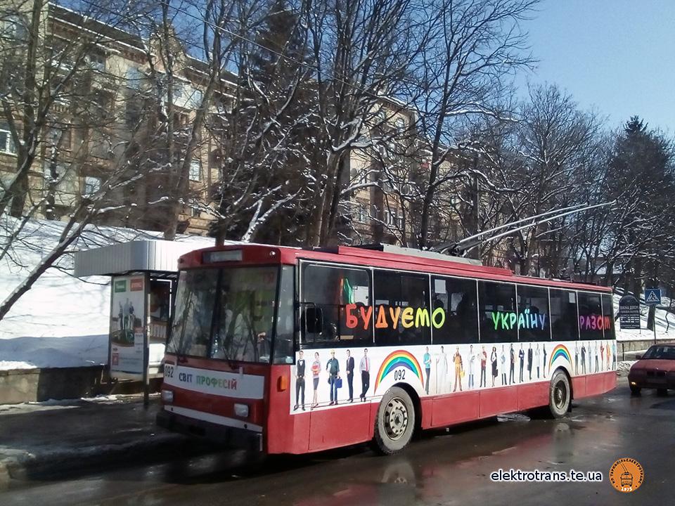 Із капітального ремонту виїхав тролейбус «Škoda 14Tr» №092