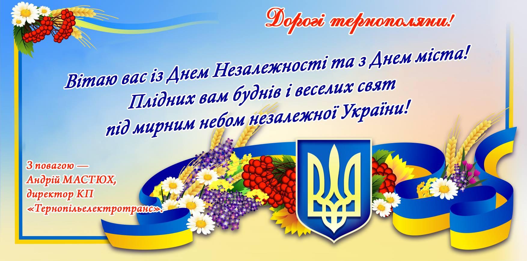 Вітання з Днем Незалежності!