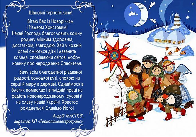 Вітання директора КП «Тернопільелектротранс» із новорічними та різдвяними святами