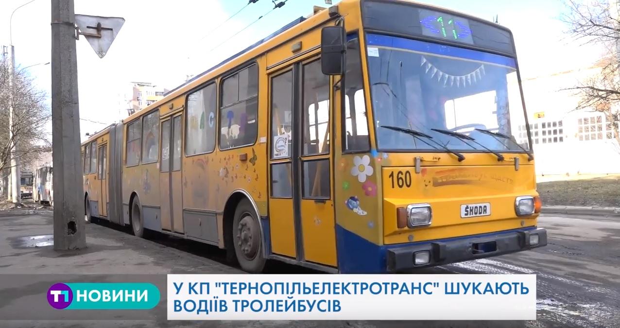 """У КП """"Тернопільелектротранс"""" шукають водіїв тролейбуса"""