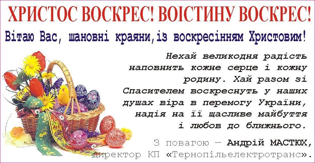 Привітання з Великодніми святами!