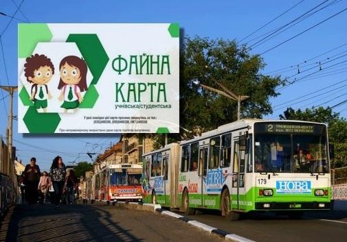 Із 1 вересня проїзд у тролейбусах для учнів та студентів Тернополя буде безкоштовний