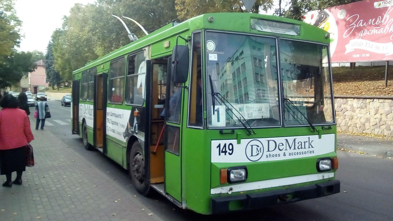 Тролейбус №1 їздитиме зі «Східного» до автовокзалу